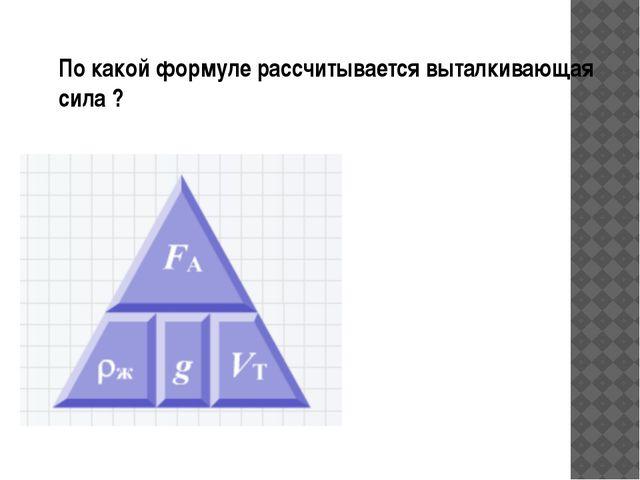 По какой формуле рассчитывается выталкивающая сила ?