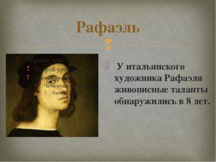 Рафаэль У итальянского художника Рафаэля живописные таланты обнаружились в 8