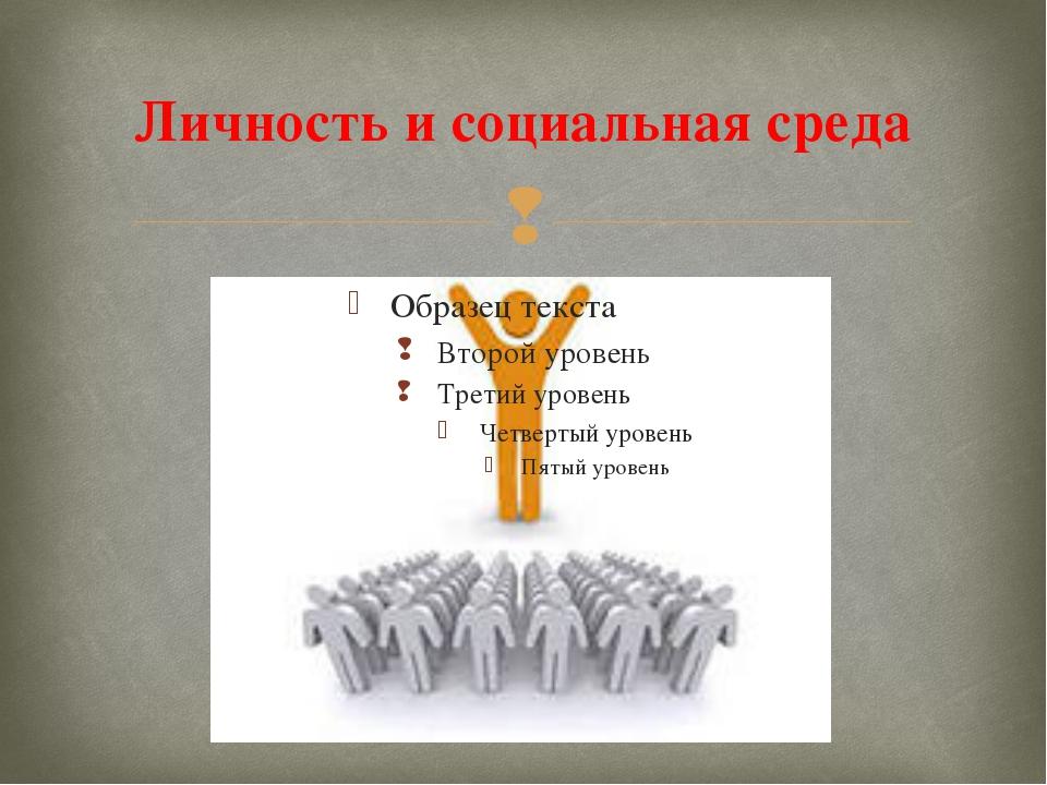Личность и социальная среда 