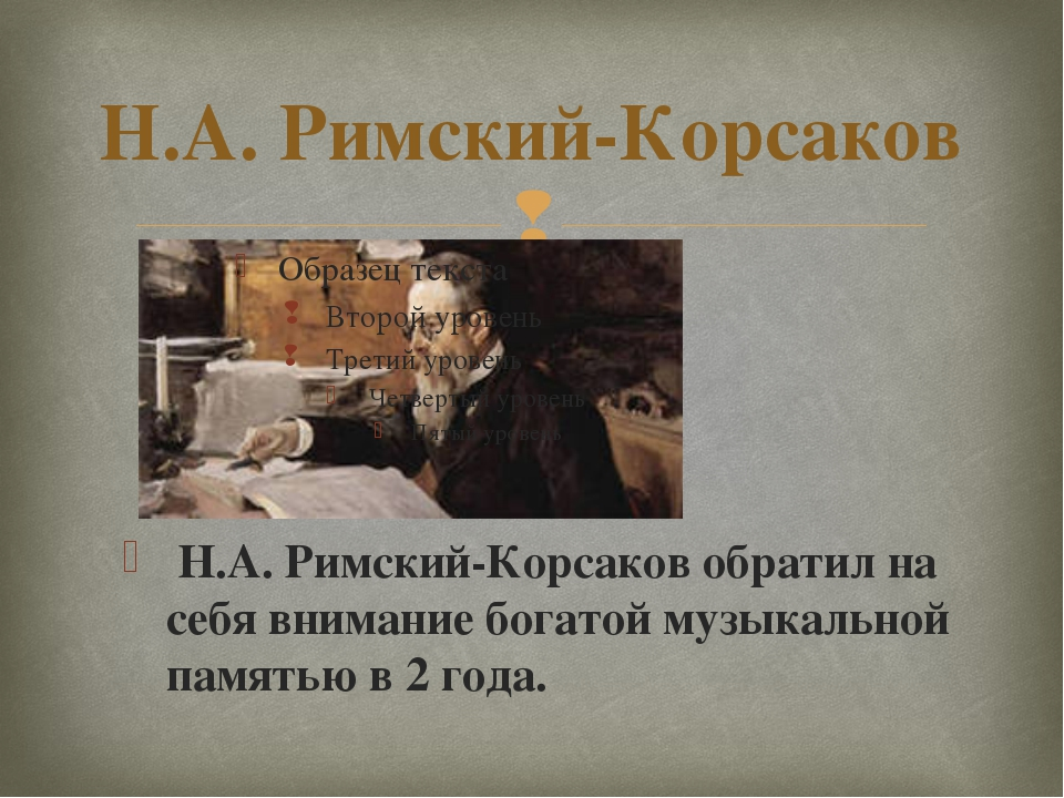 Н.А. Римский-Корсаков Н.А. Римский-Корсаков обратил на себя внимание богатой...
