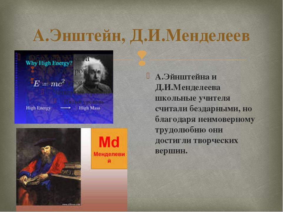 А.Энштейн, Д.И.Менделеев А.Эйнштейна и Д.И.Менделеева школьные учителя считал...