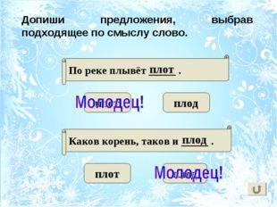 Допиши предложения, выбрав подходящее по смыслу слово. По реке плывёт _____ .