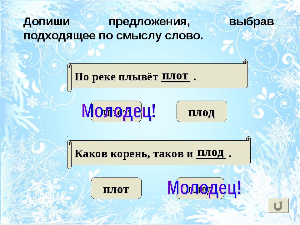 Допиши предложения, выбрав подходящее по смыслу слово. По реке плывёт _____ ....