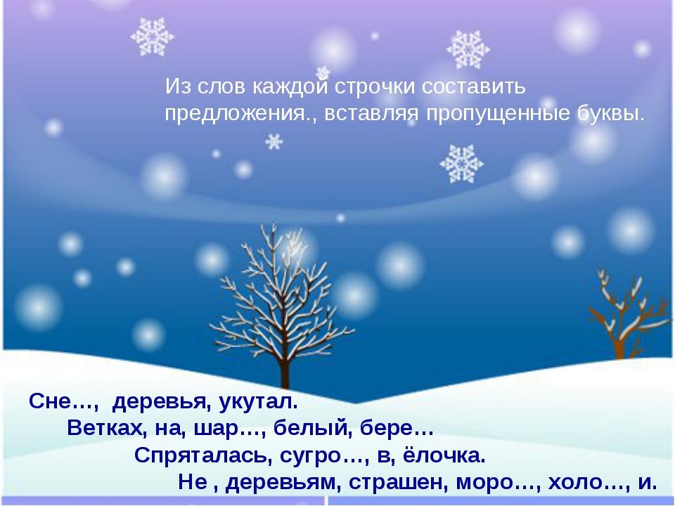 Сне…, деревья, укутал. Ветках, на, шар…, белый, бере…  Спряталась, сугро…, в...