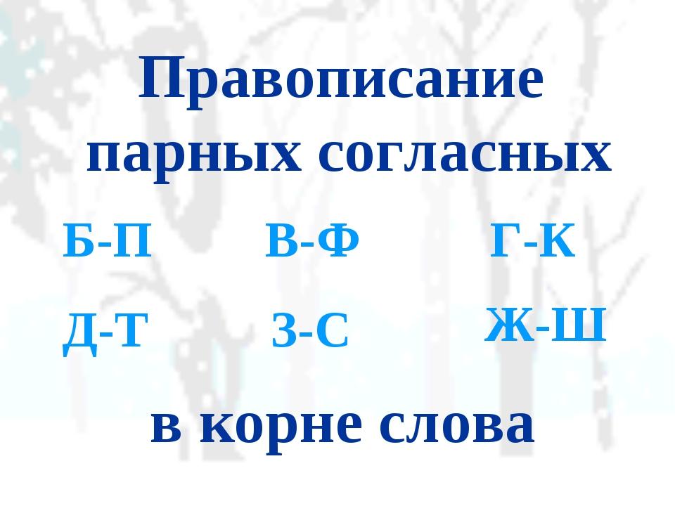 Правописание парных согласных Б-П Д-Т В-Ф З-С Г-К Ж-Ш в корне слова