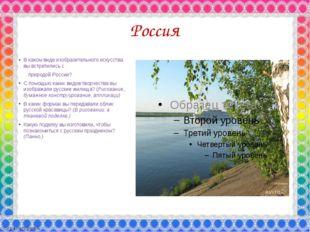 Россия В каком виде изобразительного искусства вы встретились с природой Росс
