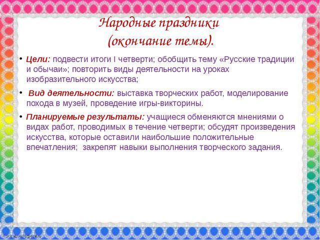 Народные праздники (окончание темы). Цели: подвести итоги I четверти; обобщит...