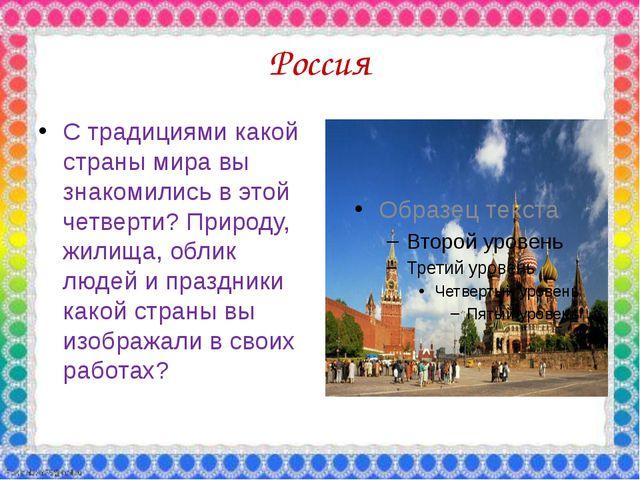 Россия С традициями какой страны мира вы знакомились в этой четверти? Природу...