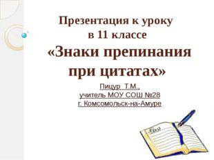 Презентация к уроку в 11 классе «Знаки препинания при цитатах» Пицур Т.М., уч