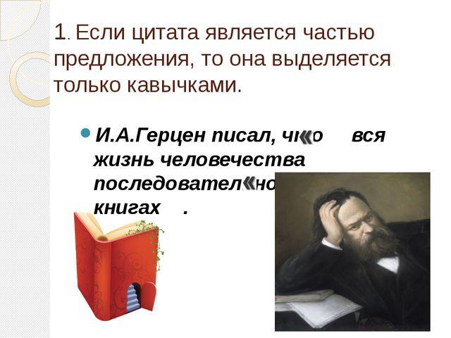 1. Если цитата является частью предложения, то она выделяется только кавычкам...