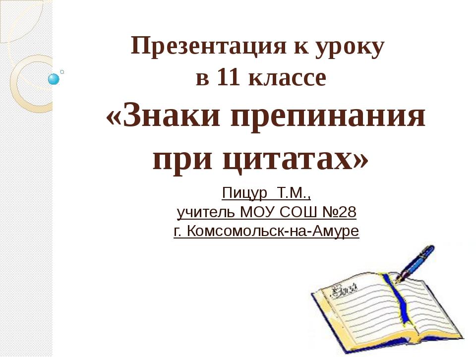 Презентация к уроку в 11 классе «Знаки препинания при цитатах» Пицур Т.М., уч...