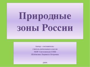Природные зоны России Автор – составитель: учитель начальных классов МОУ Свет