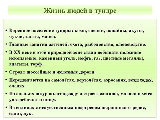 Жизнь людей в тундре Коренное население тундры: коми, эвенки, нанайцы, якуты,...