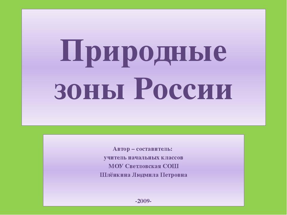 Природные зоны России Автор – составитель: учитель начальных классов МОУ Свет...