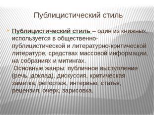 Публицистический стиль Публицистический стиль – один из книжных, используется