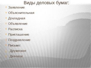 Виды деловых бумаг: Заявление Объяснительная Докладная Объявление Расписка Пр