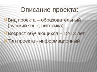 Описание проекта: Вид проекта – образовательный (русский язык, риторика) Возр