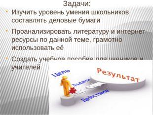 Задачи: Изучить уровень умения школьников составлять деловые бумаги Проанализ