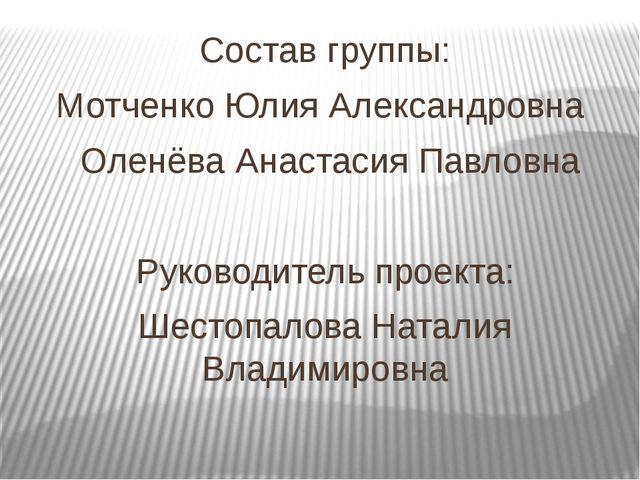 Состав группы: Мотченко Юлия Александровна Оленёва Анастасия Павловна Руковод...