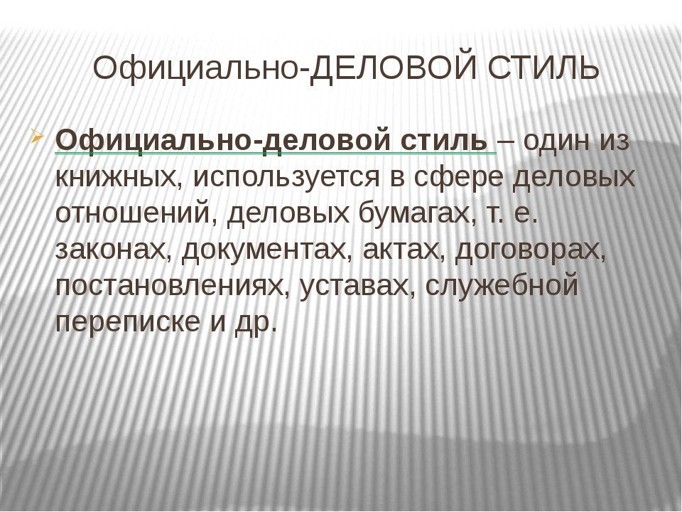 Официально-ДЕЛОВОЙ СТИЛЬ Официально-деловой стиль – один из книжных, использу...