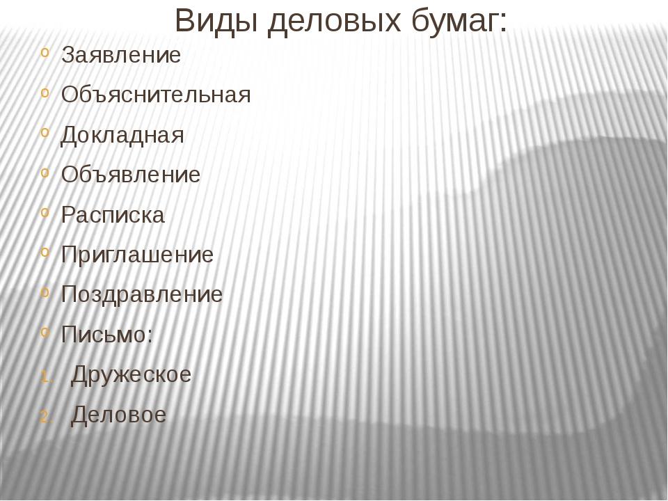 Виды деловых бумаг: Заявление Объяснительная Докладная Объявление Расписка Пр...