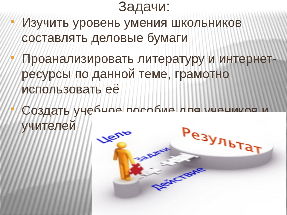 Задачи: Изучить уровень умения школьников составлять деловые бумаги Проанализ...