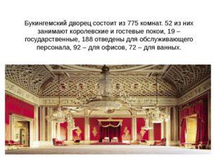 Букингемский дворец состоит из 775 комнат. 52 из них занимают королевские и г
