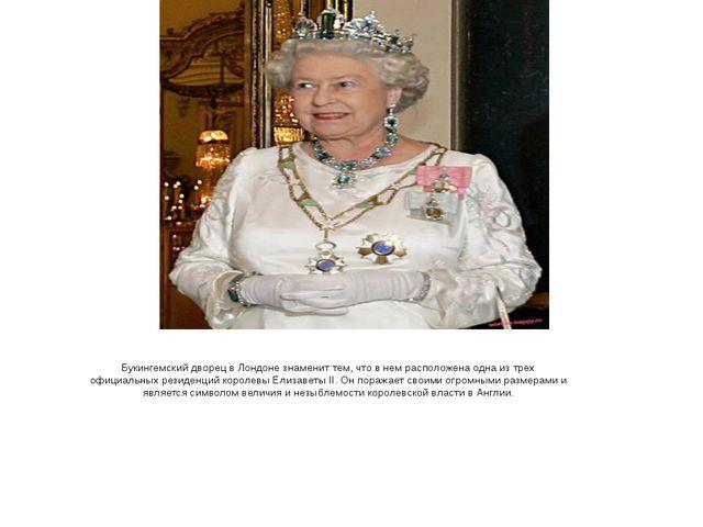 Букингемский дворец в Лондоне знаменит тем, что в нем расположена одна из тр...