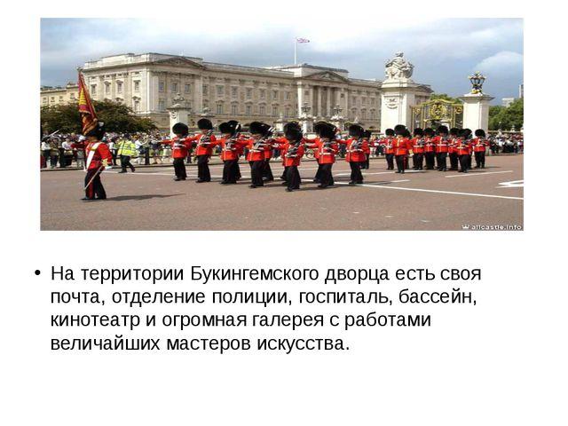 На территории Букингемского дворца есть своя почта, отделение полиции, госпи...