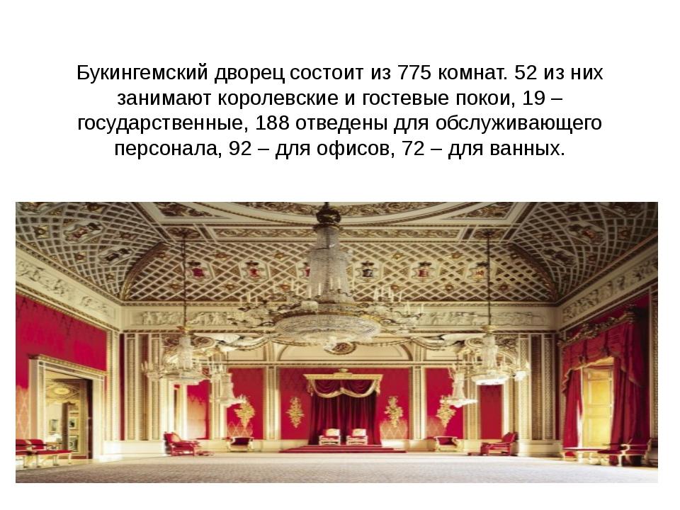 Букингемский дворец состоит из 775 комнат. 52 из них занимают королевские и г...