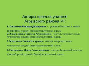 Авторы проекта учителя Агрызского района РТ: 1. Саликова Фарида Дамировна -
