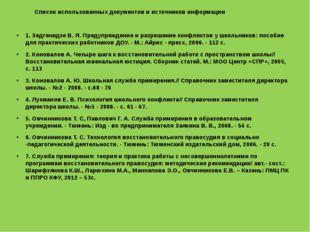 Список использованных документов и источников информации 1. Зедгенидзе В. Я.