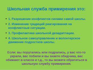 Школьная служба примирения это: 1. Разрешение конфликтов силами самой школы.