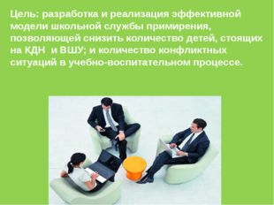 Цель: разработка и реализация эффективной модели школьной службы примирения,