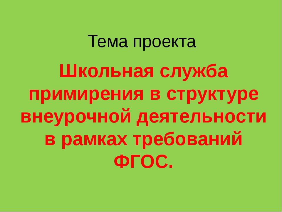 Тема проекта Школьная служба примирения в структуре внеурочной деятельности в...