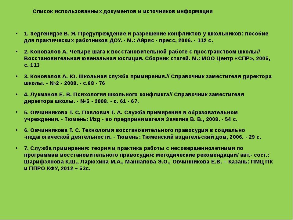 Список использованных документов и источников информации 1. Зедгенидзе В. Я....
