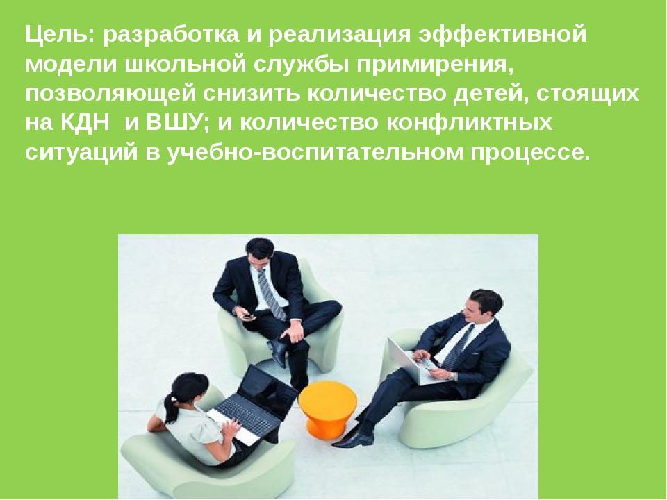 Цель: разработка и реализация эффективной модели школьной службы примирения,...