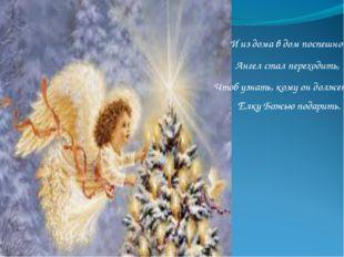 И из дома в дом поспешно Ангел стал переходить, Чтоб узнать, кому он должен Е
