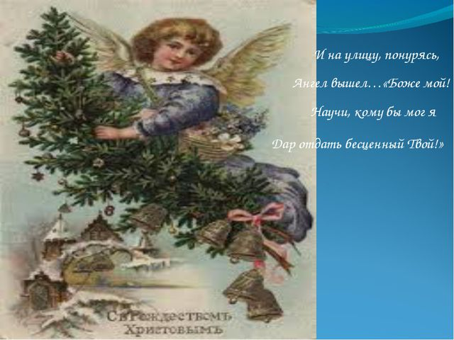 И на улицу, понурясь, Ангел вышел…«Боже мой! Научи, кому бы мог я Дар отдать...