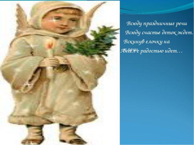 Всюду праздничные речи Всюду счастье деток ждет… Вскинув елочку на плечи. Анг...