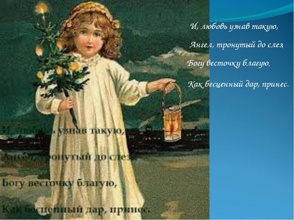 И, любовь узнав такую, Ангел, тронутый до слез, Богу весточку благую, Как бес...