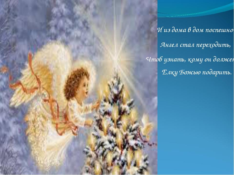 И из дома в дом поспешно Ангел стал переходить, Чтоб узнать, кому он должен Е...
