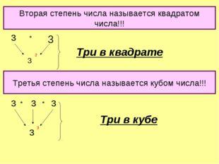 Вторая степень числа называется квадратом числа!!! 3 2 3 * Три в квадрате Тре