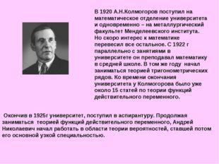 В 1920 А.Н.Колмогоров поступил на математическое отделение университета и одн