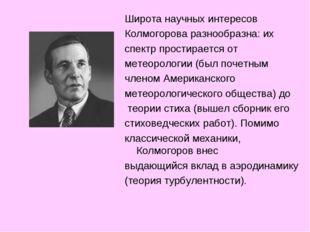 Широта научных интересов Колмогорова разнообразна: их спектр простирается от