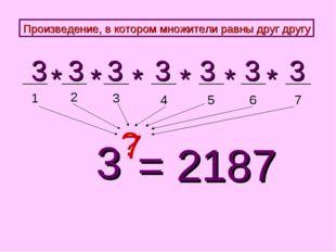1 2 3 4 5 3 3 3 3 3 * * * * 3 ? = 2187 Произведение, в котором множители равн