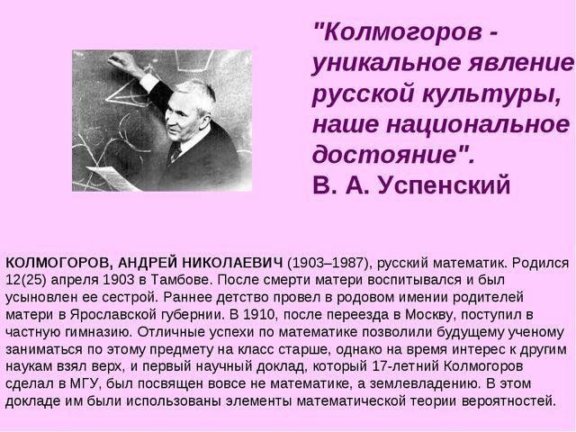 """""""Колмогоров- уникальное явление русской культуры, наше национальное достояни..."""