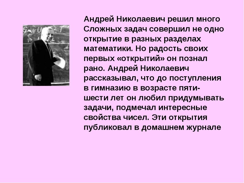 Андрей Николаевич решил много Сложных задач совершил не одно открытие в разны...