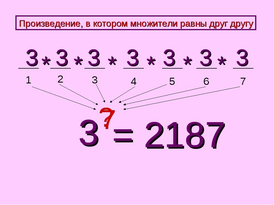 1 2 3 4 5 3 3 3 3 3 * * * * 3 ? = 2187 Произведение, в котором множители равн...