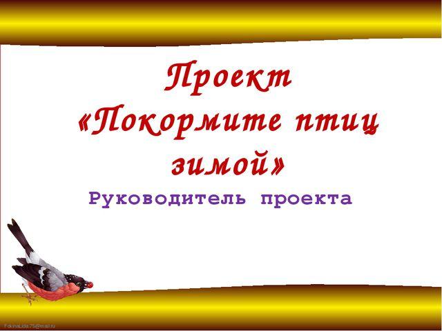 Проект «Покормите птиц зимой» Руководитель проекта Альховицкая Инесса Михайло...